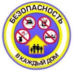 На Чечерщине стартовала акция «Безопасность – в каждый дом!»