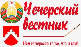 Чечерский вестник